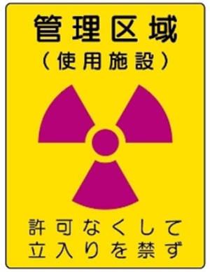 放射線管理区域